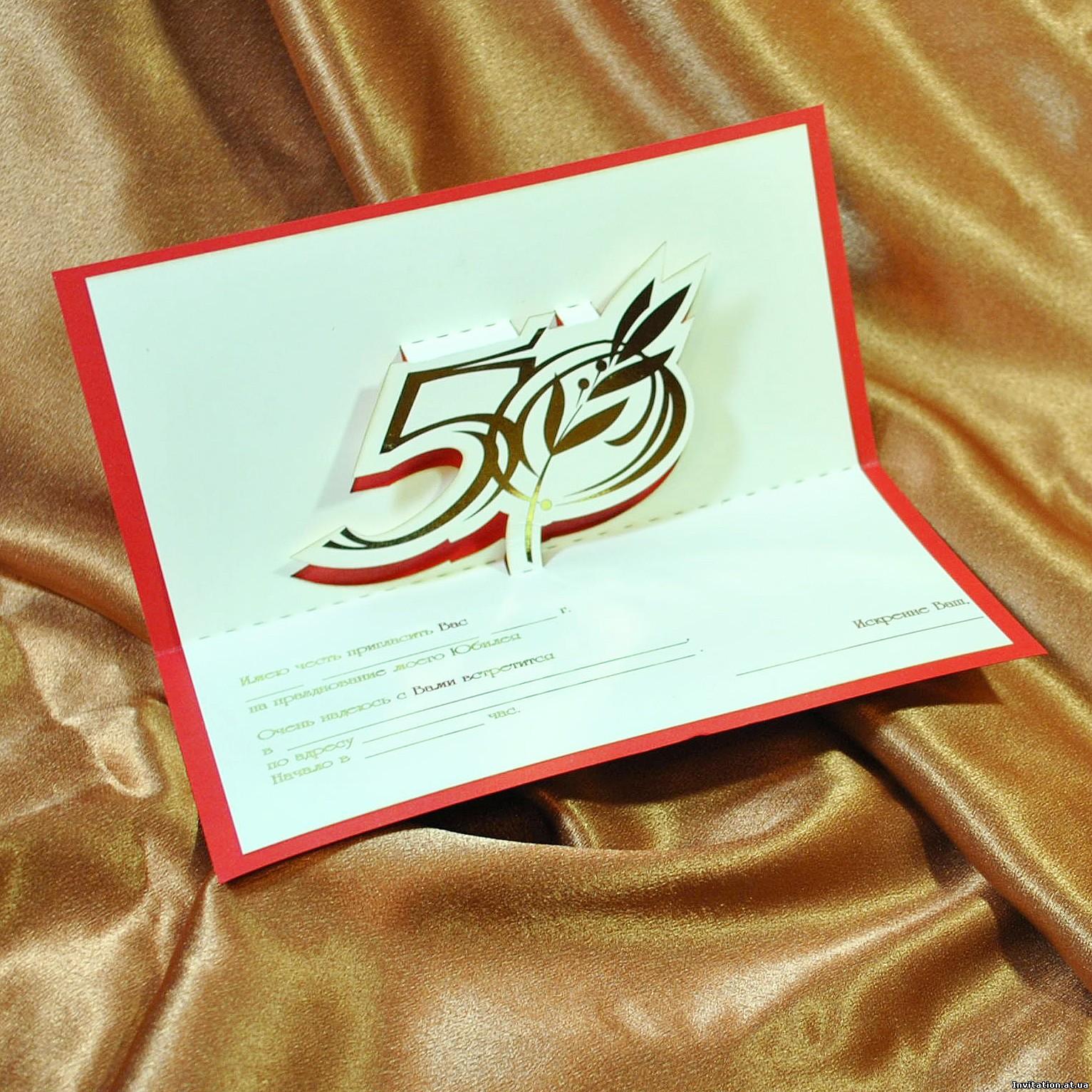 Приглашение на юбилей открытки